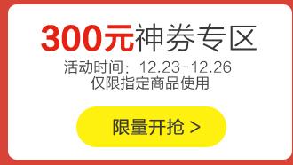 云猴全球购 3周年庆